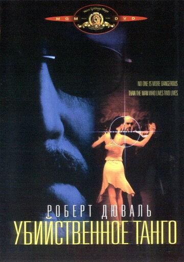 Убийственное танго