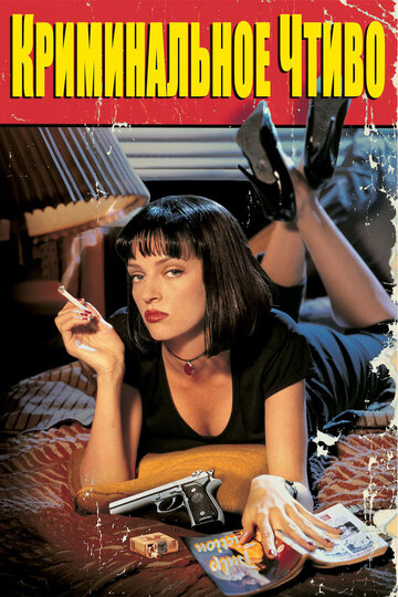 ������������ ����� (Pulp Fiction)