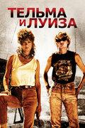 Тельма и Луиза (1991)