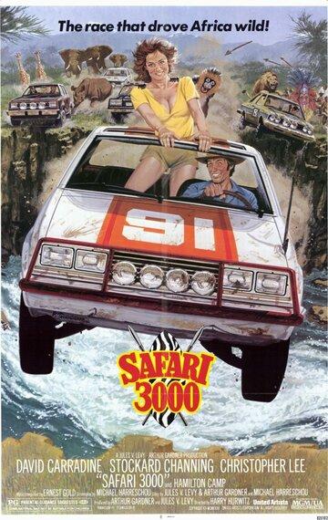 Сафари 3000 (1980)