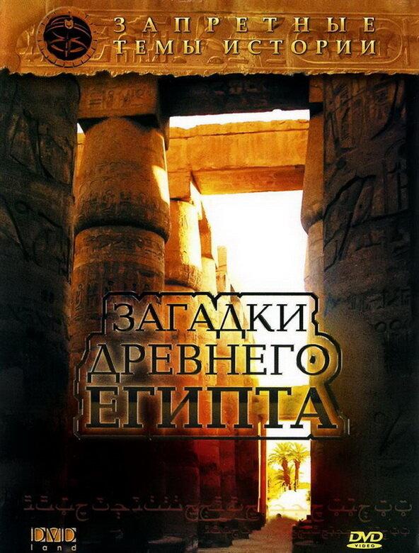 Запретные темы истории: Загадки древнего Египта смотреть онлайн