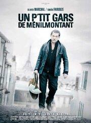 Смотреть Парни из Менильмонтана (2015) в HD качестве 720p