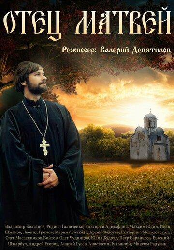 Постер             Сериала Отец Матвей