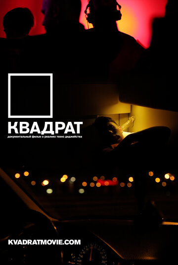 Квадрат (2013) полный фильм