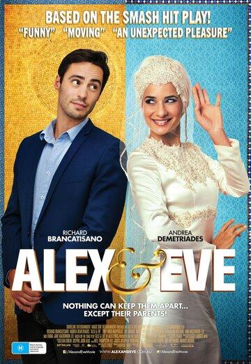 Алекс и Ева 2015
