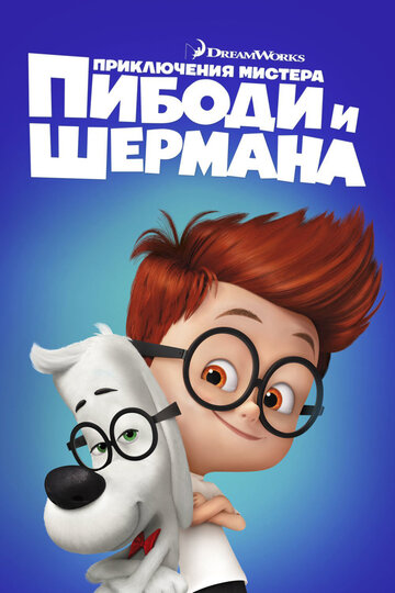 ����������� ������� ������ � ������� (Mr. Peabody & Sherman)
