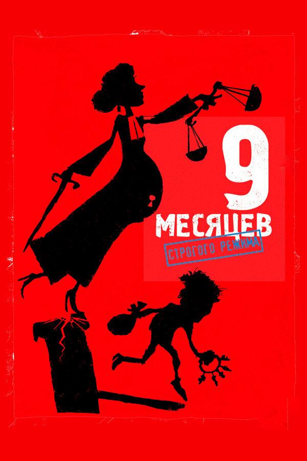Отзывы к фильму – 9 месяцев строгого режима (2013)