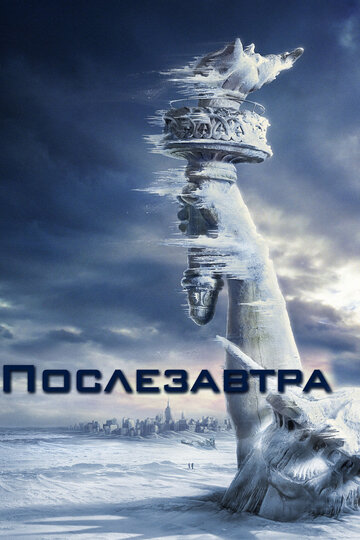Послезавтра (The Day After Tomorrow2004)