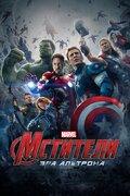 Мстители: Эра Альтрона (2015)