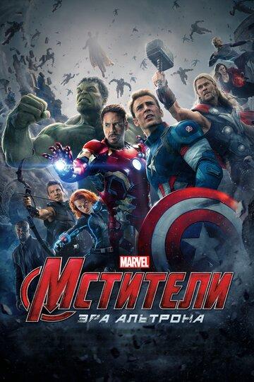 Мстители: Эра Альтрона (2015) - смотреть онлайн