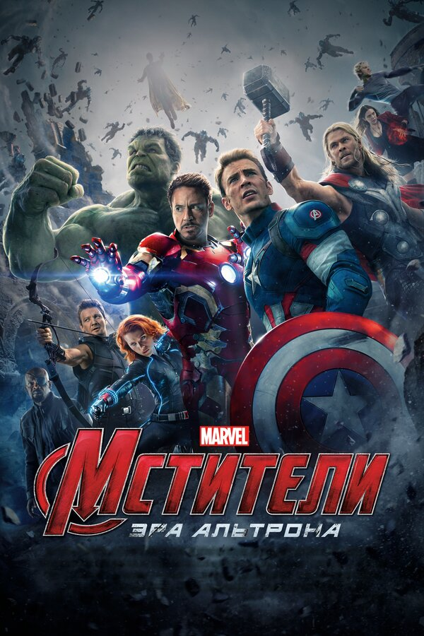 Отзывы к фильму – Мстители: Эра Альтрона (2015)