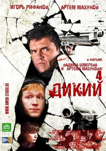 Дикий 4 (сериал)