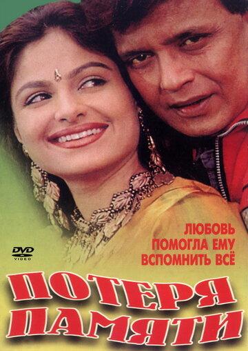 Потеря памяти (1998) полный фильм