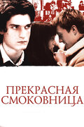 Прекрасная смоковница (2008)