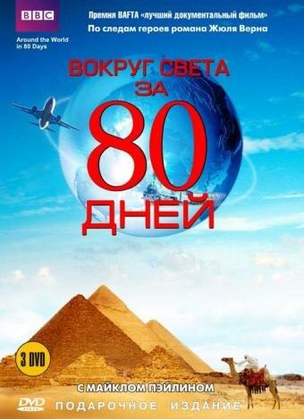 Вокруг света за 80 дней (1989) полный фильм онлайн
