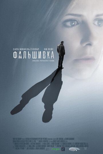 Фильм Фальшивка (видео)