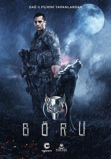Волк (1 сезон)