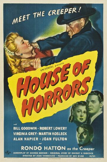Дом кошмаров (1946)