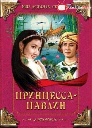 Принцесса-павлин (1982)
