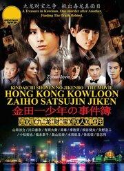 Дело ведет юный детектив Киндаити: Дело об убийстве в Гонконге (2013)