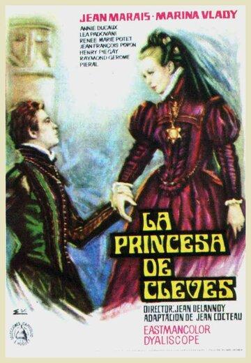Принцесса Клевская (1961)