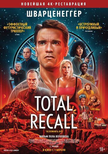 ��������� �� (Total Recall)
