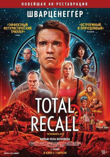 ��������� �� (Total Recall)