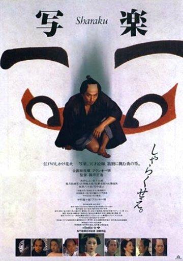 Сяраку (1995)