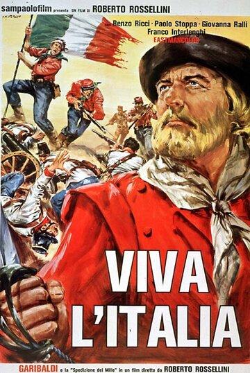 Да здравствует Италия! (Viva l'Italia!)