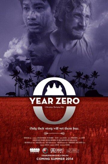 Нулевой год (Year Zero)