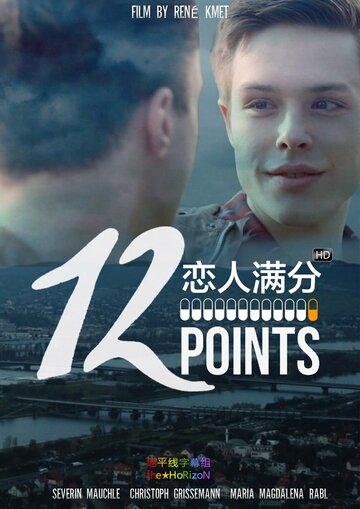 12 баллов (12 Points)