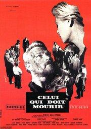 Тот, кто должен умереть (1957)