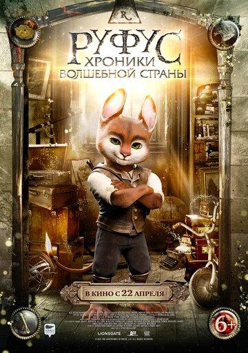 Приключения Руфуса: Фантастический питомец 2020 | МоеКино