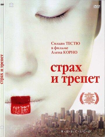 Страх и трепет 2003 | МоеКино