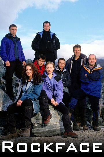 Коварство гор (2002)