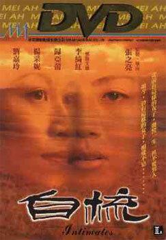 Родственные души (1997)