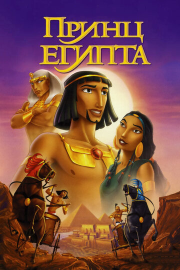����� ������ (The Prince of Egypt)