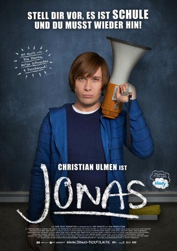 Йонас (2011)