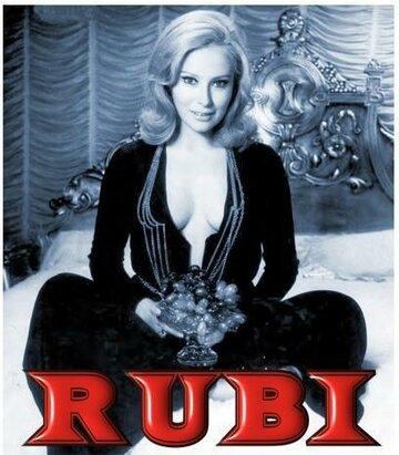 Руби (Rubi)