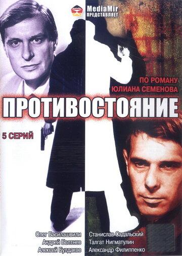 Противостояние (1985)