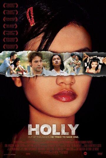 Девственность Холли (2006)
