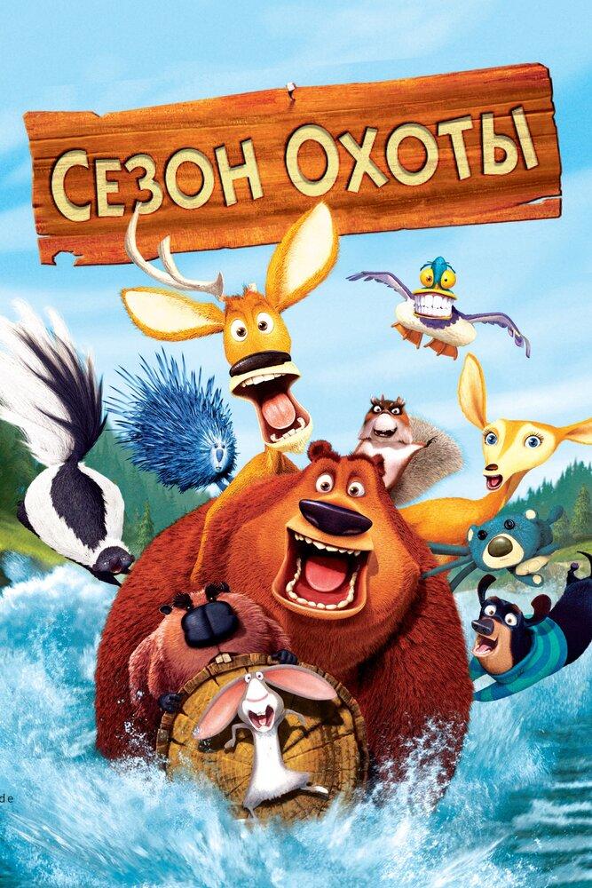 Сезон охоты / (2006)