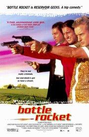 Бутылочная ракета (1995)
