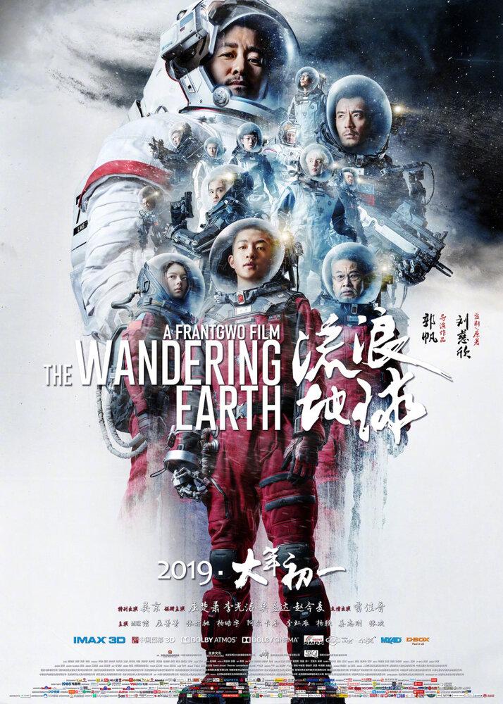 Фильмы Блуждающая Земля