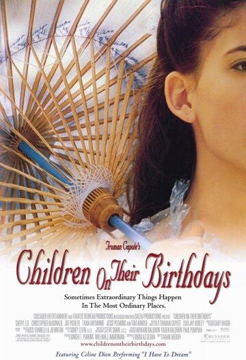 Дети и их дни рождения (Children on Their Birthdays)