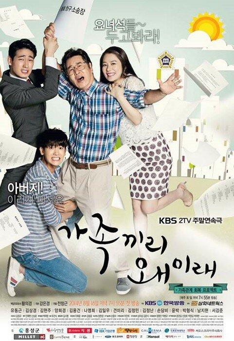 927579 - Что с этой семейкой? ✦ 2014 ✦ Корея Южная
