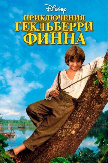 Приключения Гекльберри Финна (1993)