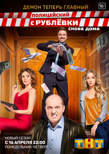 Полицейский с рублевки 3 сезон без цензуры смотреть онлайн