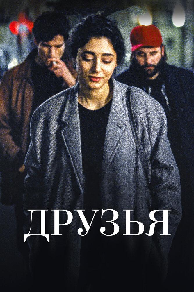 Скачать торрент фильм друзья 2016