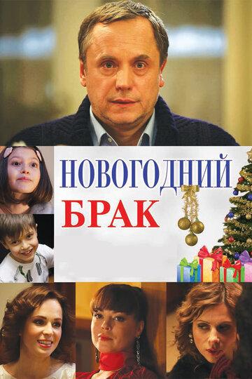Фильм Новогодний брак (ТВ)